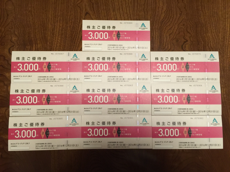 アコーディア・ゴルフからの株主優待 「株主ご優待券」10枚