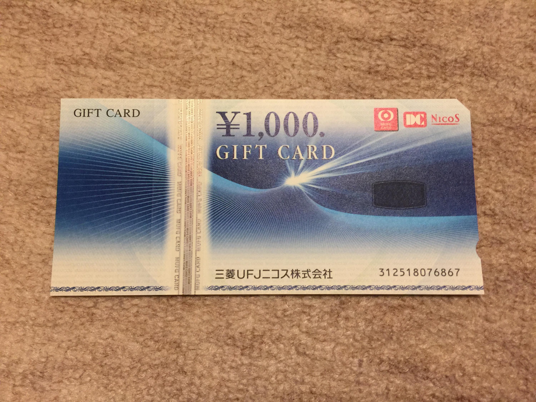 白アリ退治のアサンテから株主優待 ギフトカード1,000円分