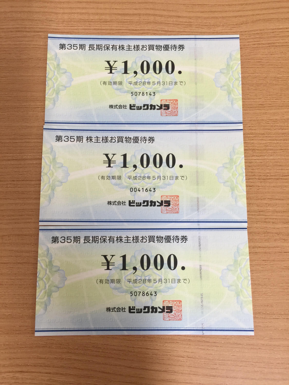 8月分の優待は長期継続保有分もある ビックカメラからの株主優待券 3,000円分