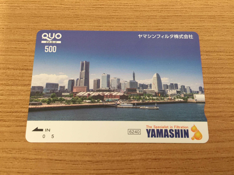 東証1部昇格なるか ヤマシンフィルタからクオカード500円分
