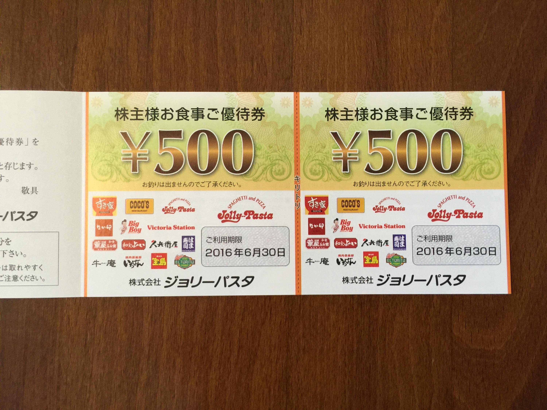 ジョリーパスタからの株主優待 ゼンショーグループ各店で利用できる食事券1,000円