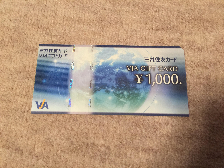 今年400個目の株主優待 ダイイチからギフトカード1,000円