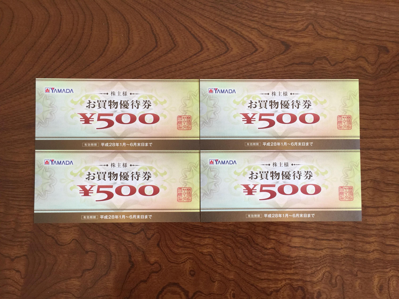 ヤマダ電機からの株主優待 500円券4枚