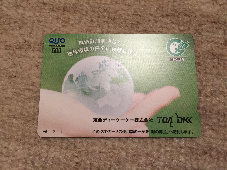東亜ディーケーケーから株主優待のクオカード500円(優待利回り0.88%)