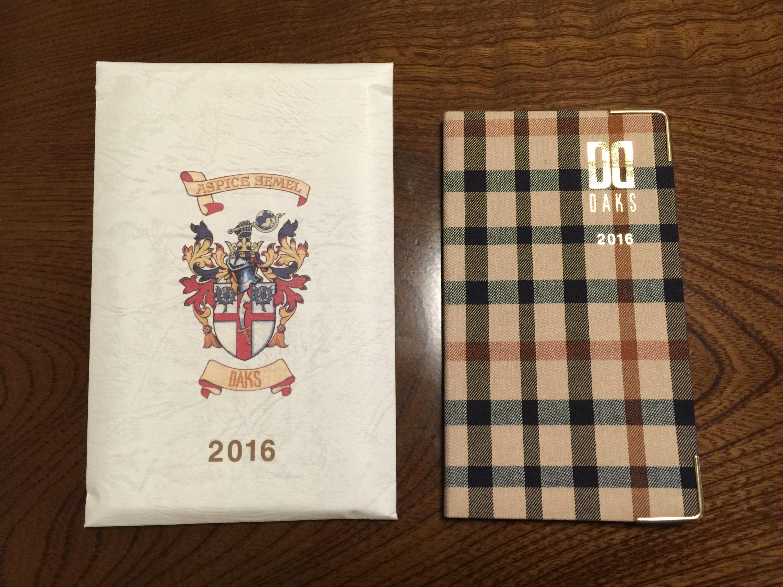 三共生興からの株主優待 DAKSの手帳(レビューあり)