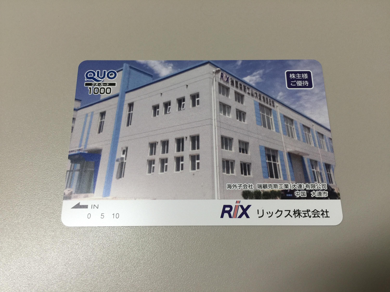 リックスの株主優待 年2回 クオカード1,000円分です