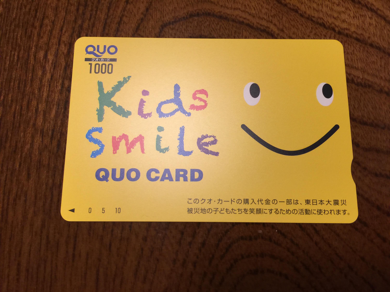 年初来安値更新 インテージホールディングスからの株主優待 クオカード1,000円
