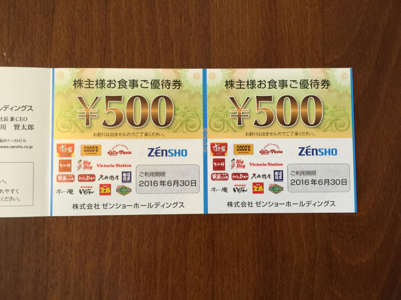 ゼンショーHDから株主優待 すき家やはま寿司で使える3,000円分の食事優待券