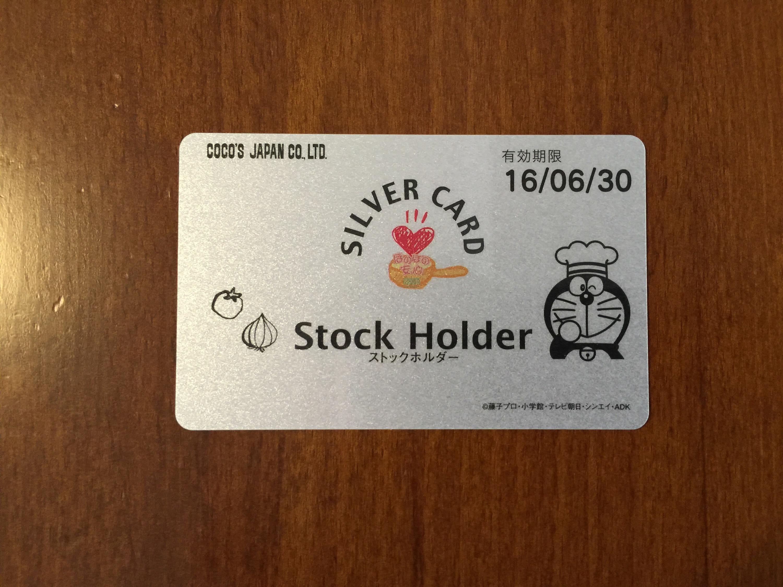ココスジャパンから株主優待 ココスで使える食事優待券と5%割引のストックホルダーカード