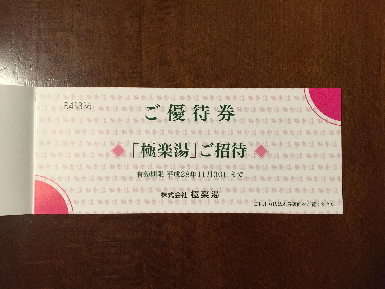 極楽湯からの株主優待 「極楽湯」「RAKUSPA鶴見」無料入浴券5枚