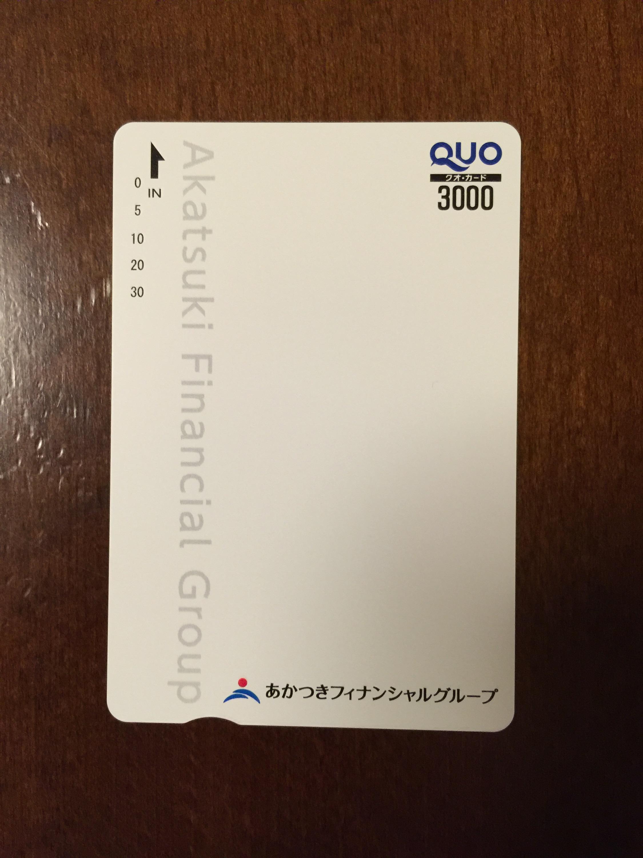 優待一部変更 あかつきフィナンシャルグループから株主優待のクオカード3,000円分