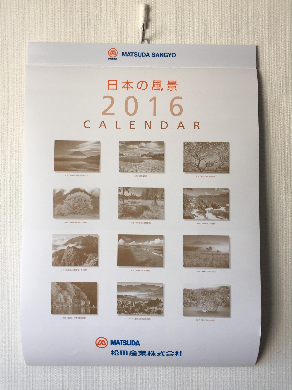 明けましておめでとうございます 松田産業からの2016年のカレンダー