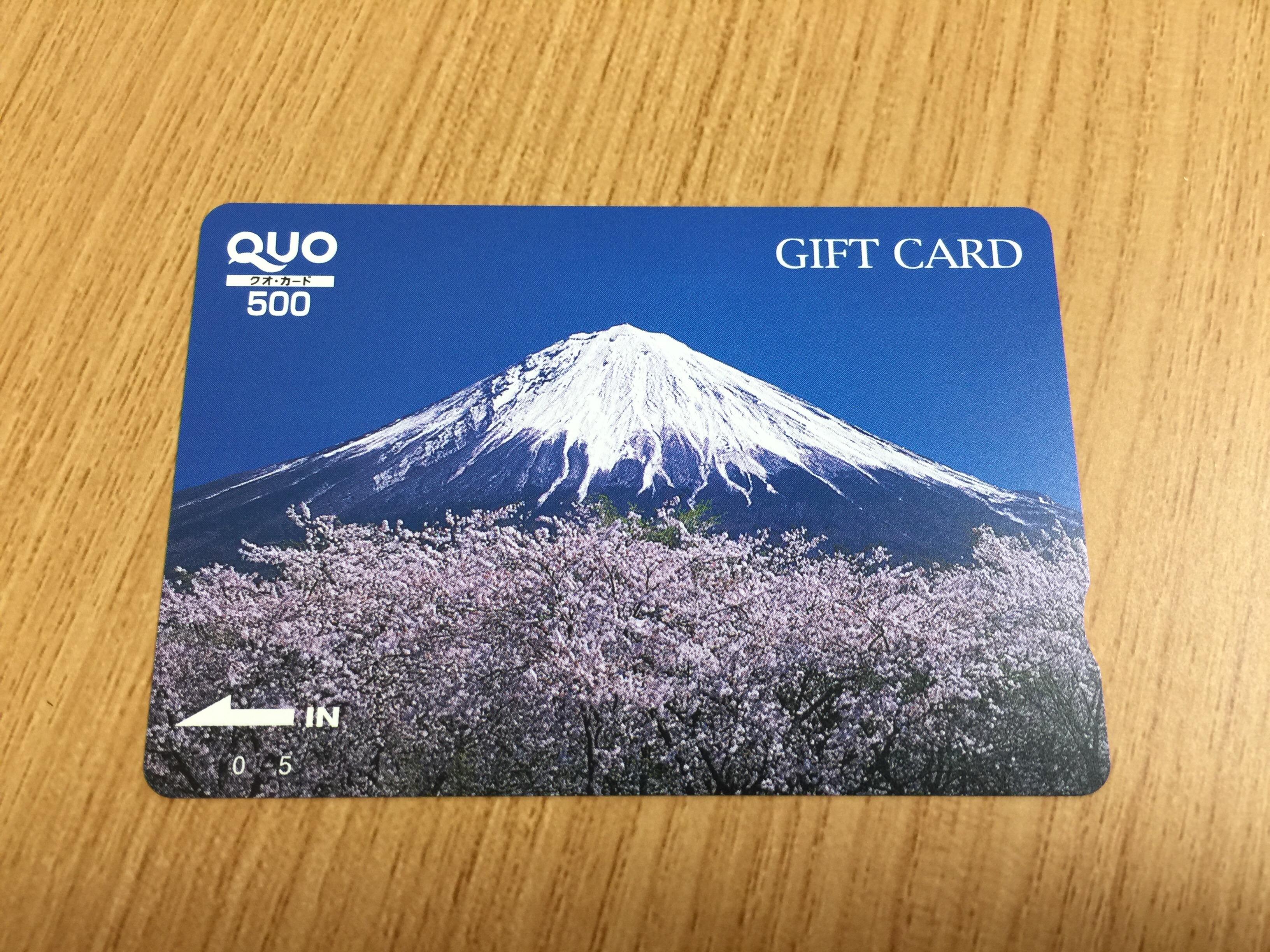 売却候補 日本プラストからの株主優待 500円分のクオカード