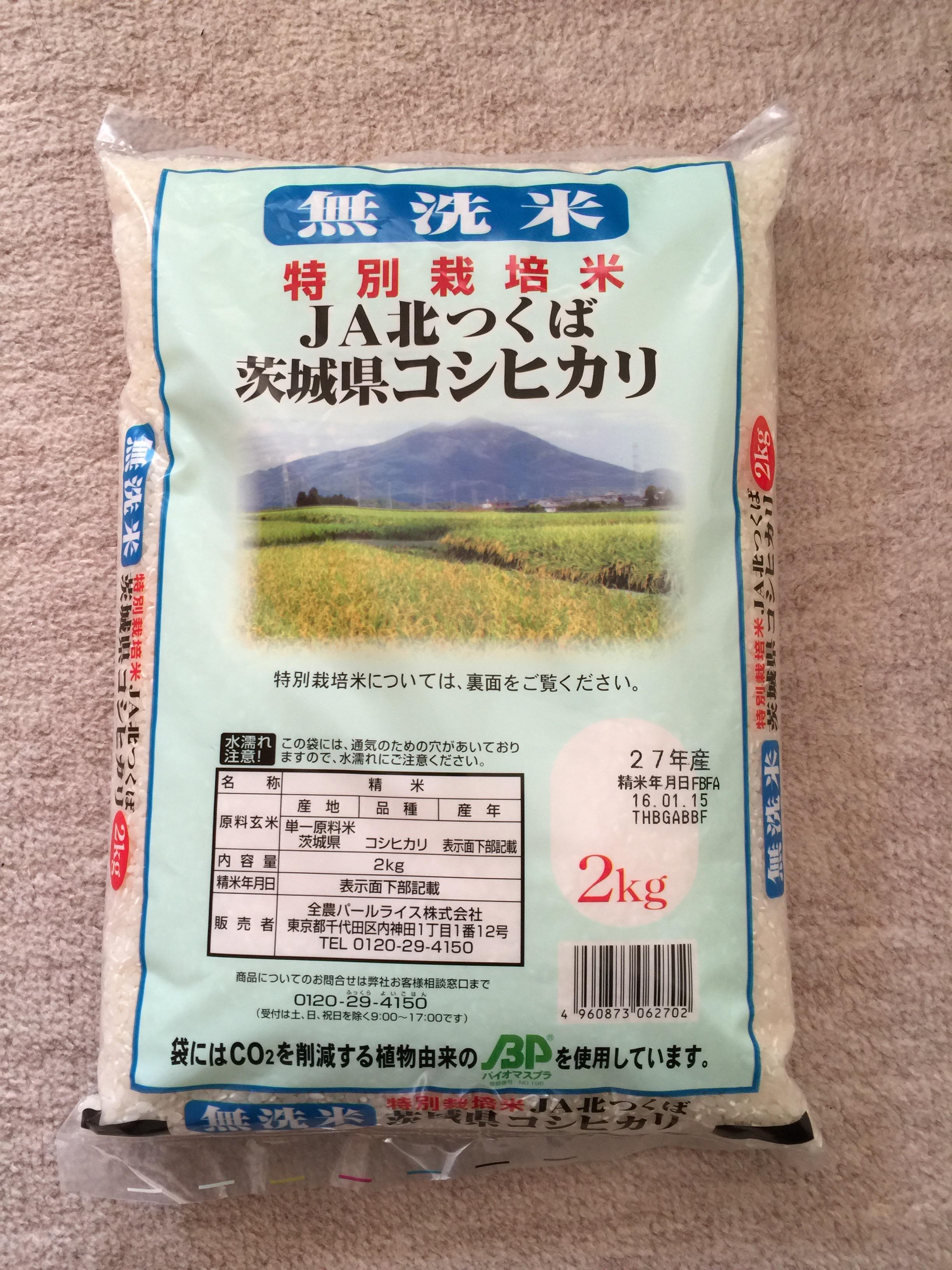 エコスから株主優待のお米 茨城県コシヒカリ 無洗米2キロ