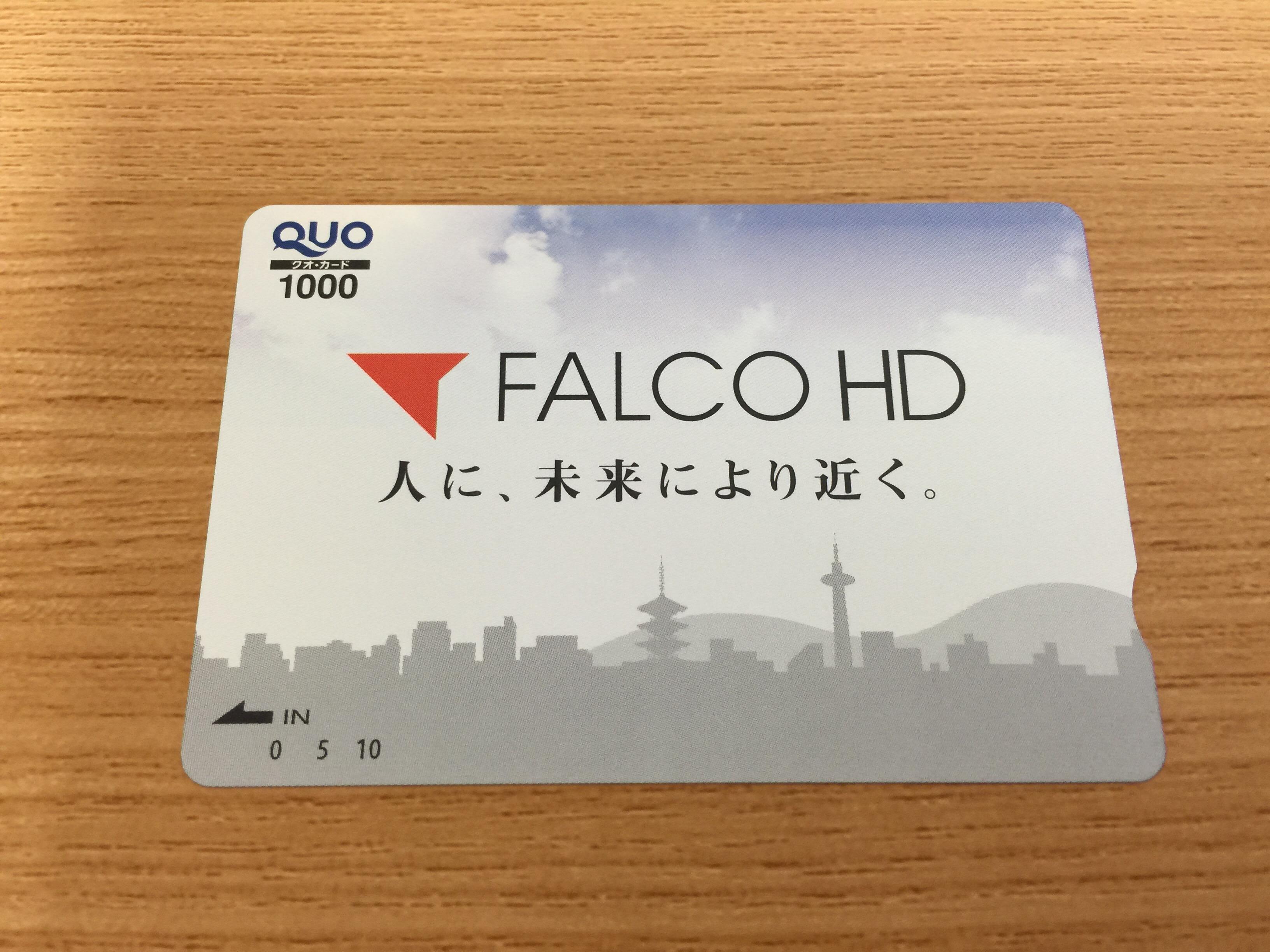 3,9月優待銘柄 ファルコホールディングスからの株主優待 1,000円分のクオカード