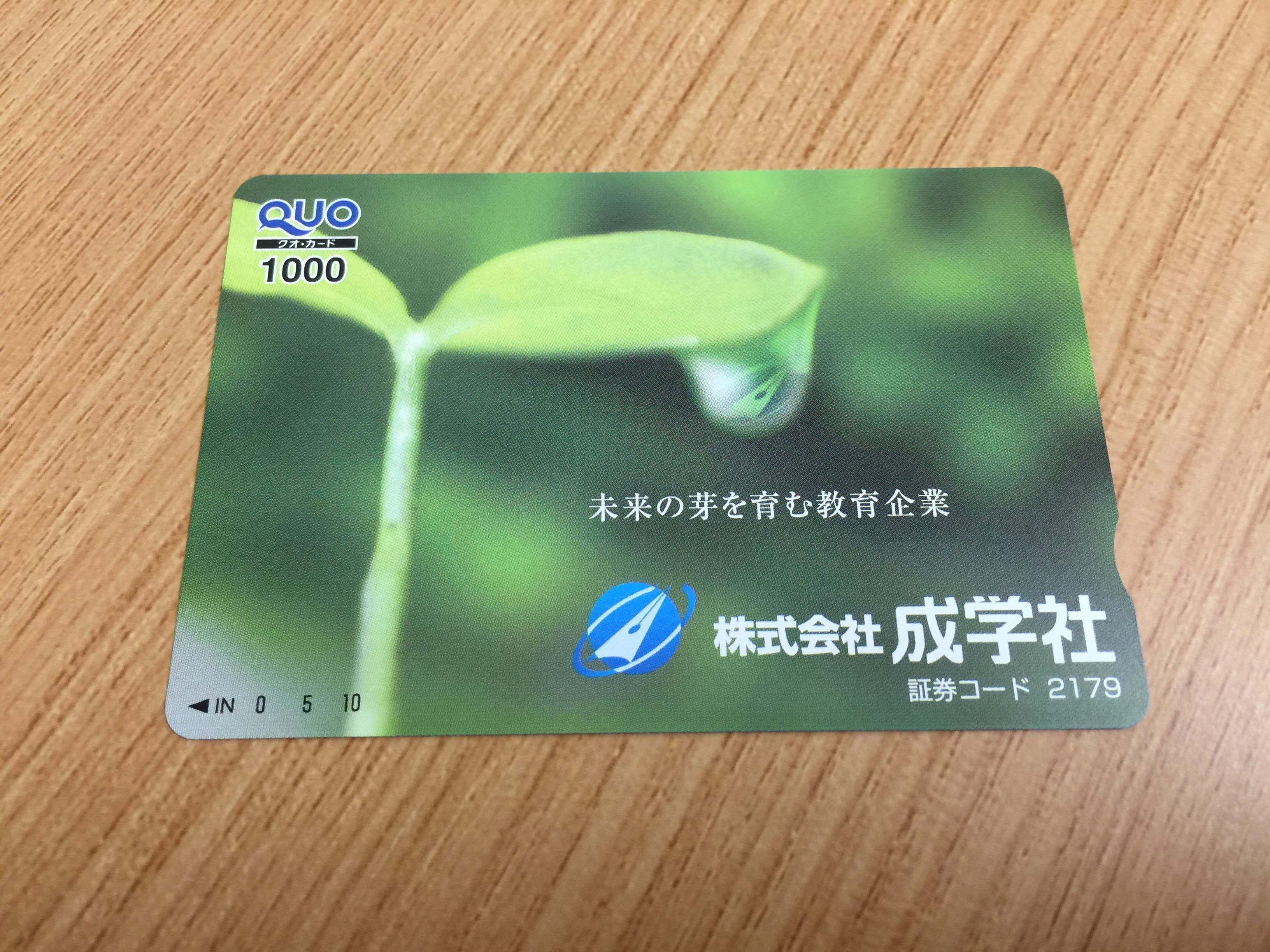 3、9月優待銘柄 成学社からの株主優待 1,000円分のクオカード