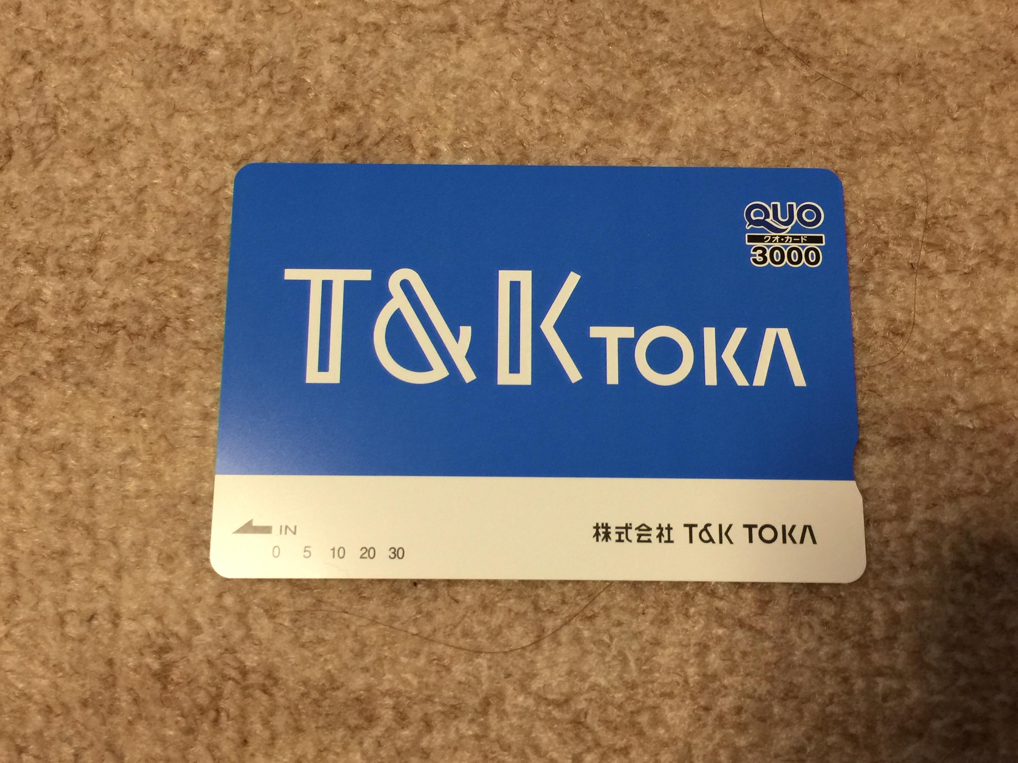 株式分割に伴い優待内容変更 T&K TOKAから株主優待 3,000円のクオカードは今回で最後
