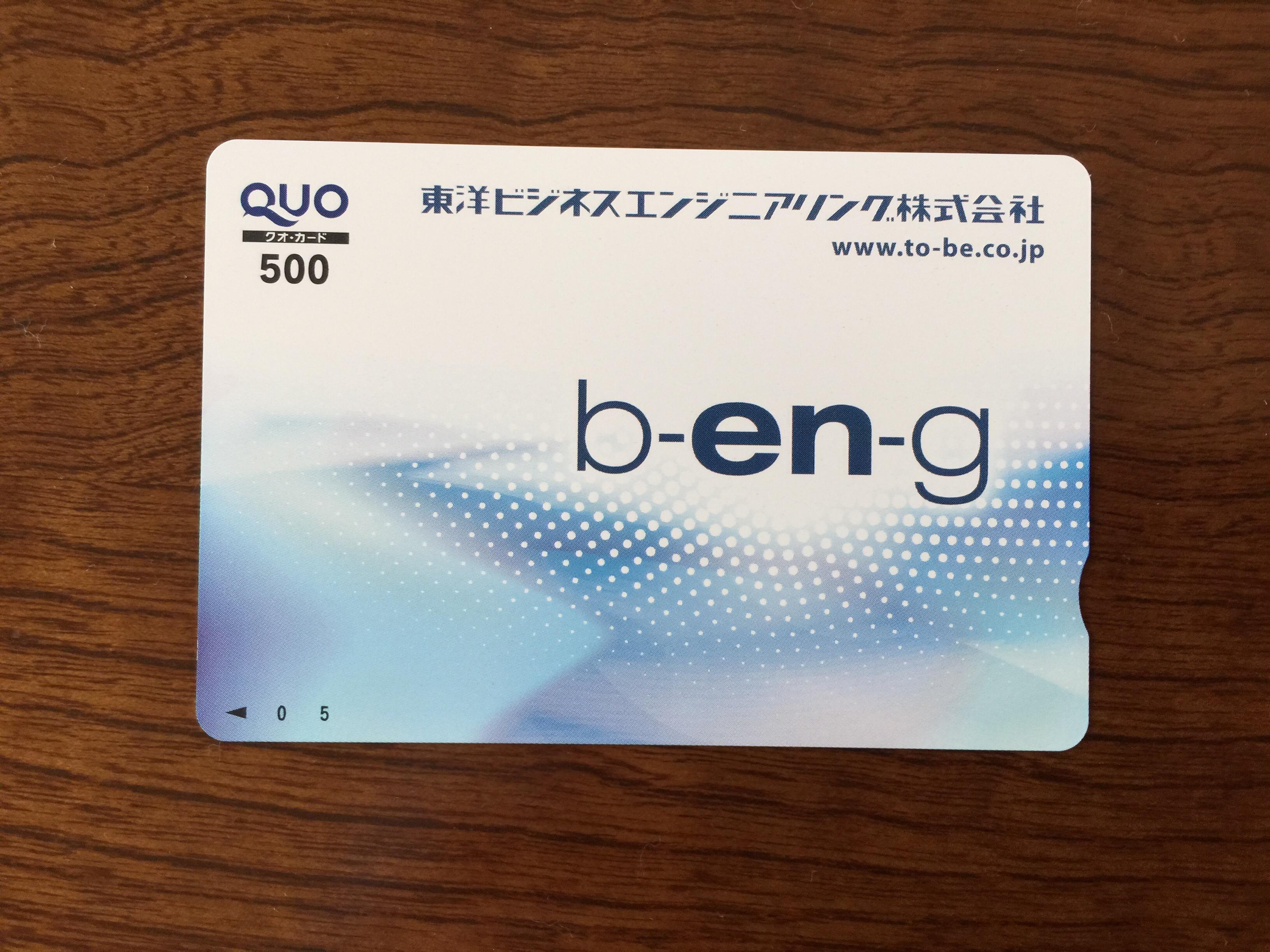年4回の株主優待 東洋ビジネスエンジニアリングからクオカード500円