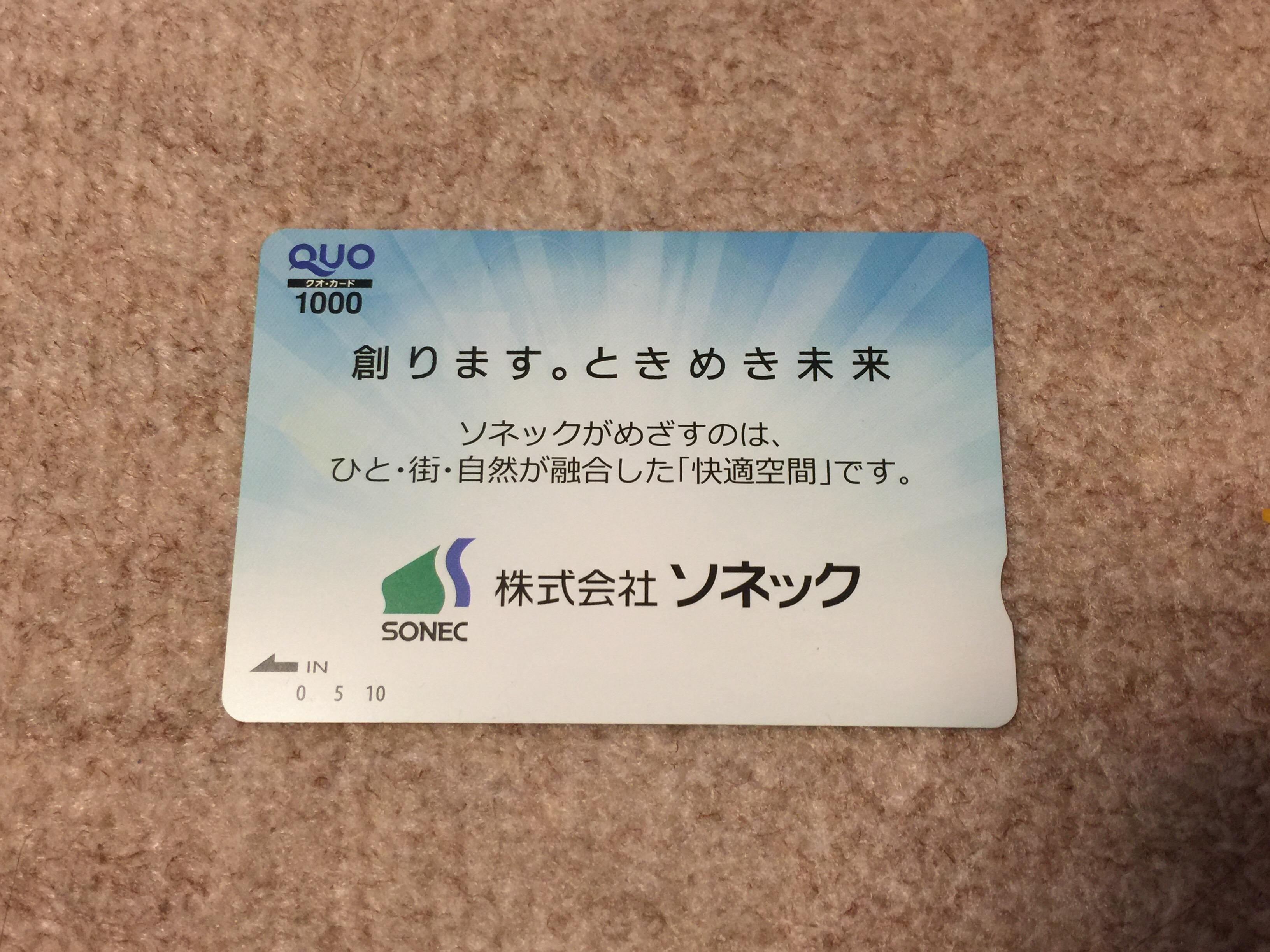 株価安定銘柄 ソネックからの株主優待 クオカード1,000円分