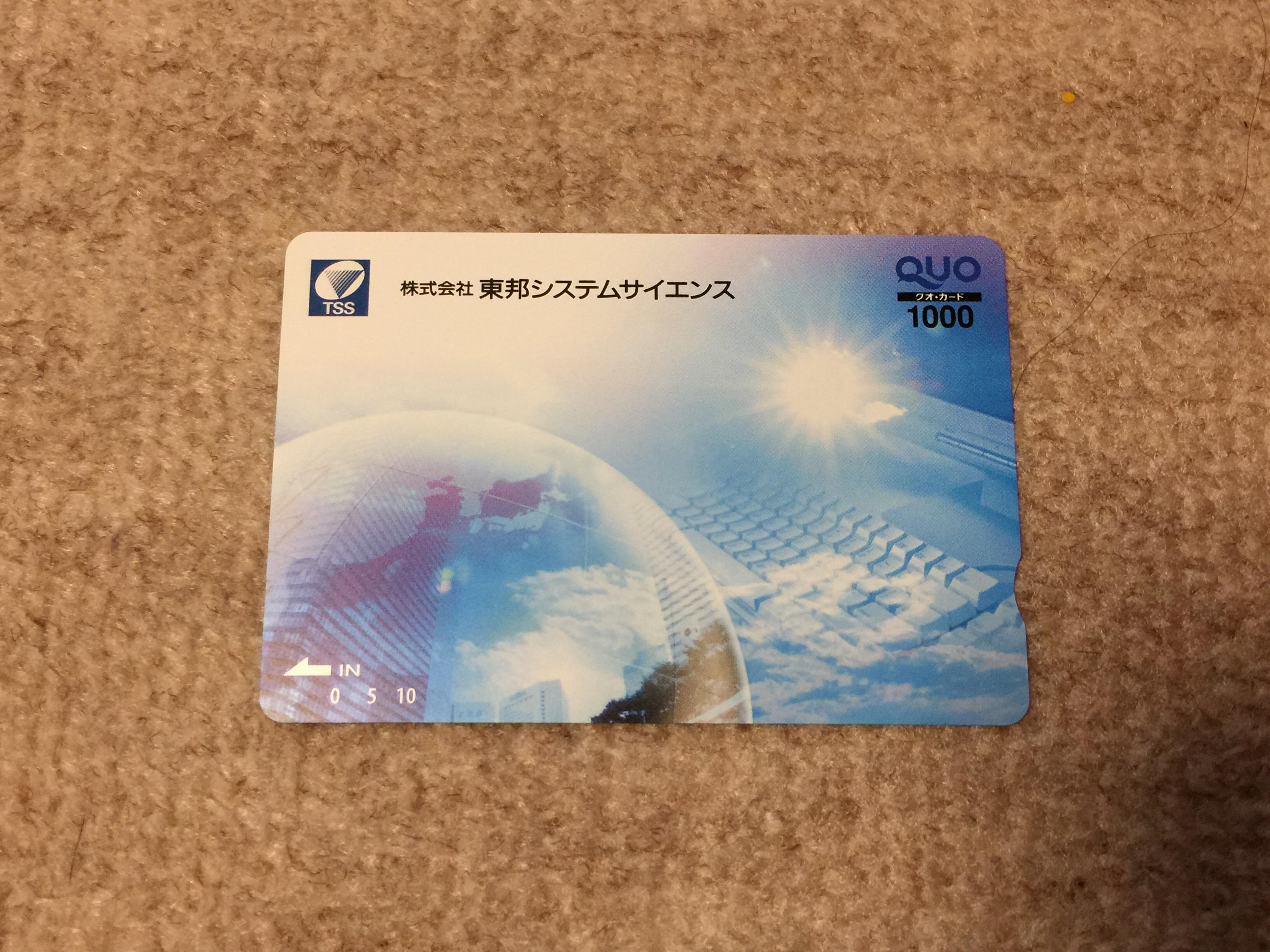 200株以上必要 東邦システムサイエンスの株主優待 クオカード1,000円分