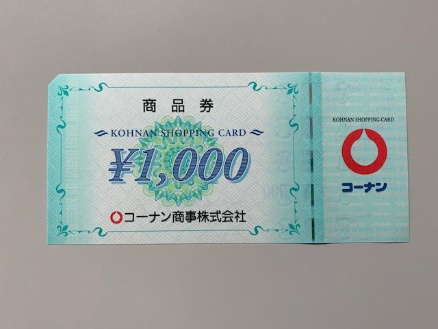 コーナン商事の株主優待 100株ごとに1,000円分の商品券がもらえます