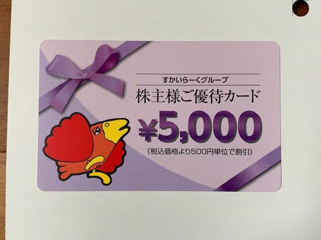 すかいらーくの株主優待 36,000円分 カードになって管理しやすくなりました