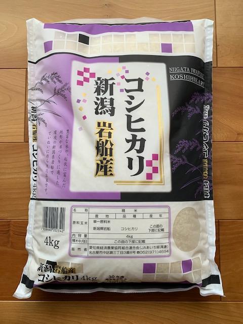 ヤマナカから株主優待 自社取扱のブランド米 今回も岩船産コシヒカリ