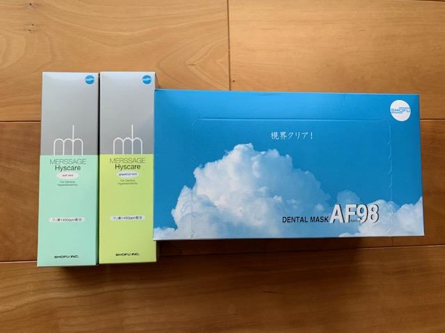 松風の株主優待 「薬用歯磨き粉」が新商品に変更になりました!