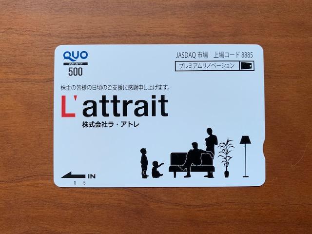 ラ・アトレから株主優待 10万円以下の資金で年2回クオカードもらえます