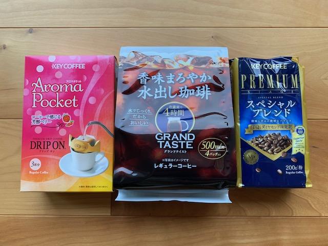 キーコーヒーから株主優待 100株優待品のご紹介