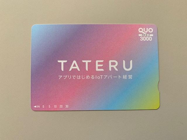 TATERUから株主優待 次回の優待はあるような気がしません