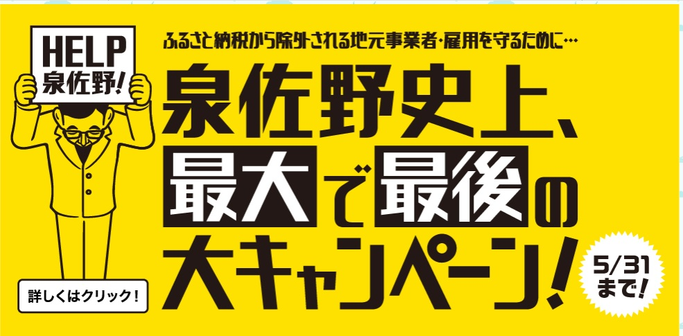 これで最後か 泉佐野市に10万円分のふるさと納税 Amazonギフト券1万6千円分も