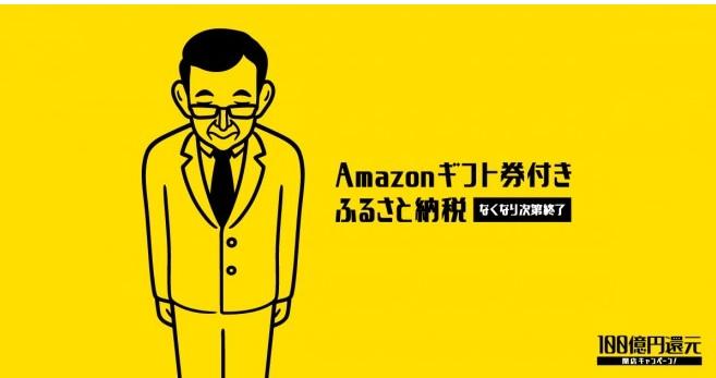 泉佐野市に5万円のふるさと納税 おまけでAmazonギフト券5,000円分も