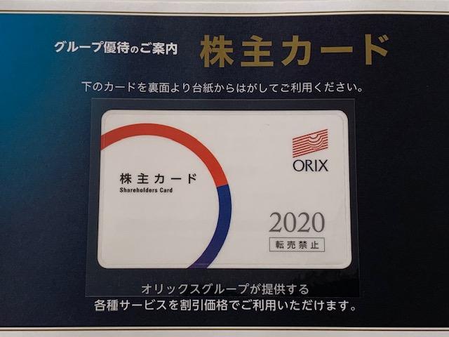 優待 オリックス レンタカー 株主 オリックスから株主優待が到着(2020年)到着時期が読めず冷凍庫がピンチ