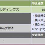 主幹事が続いた大和証券で久しぶりのIPO当選