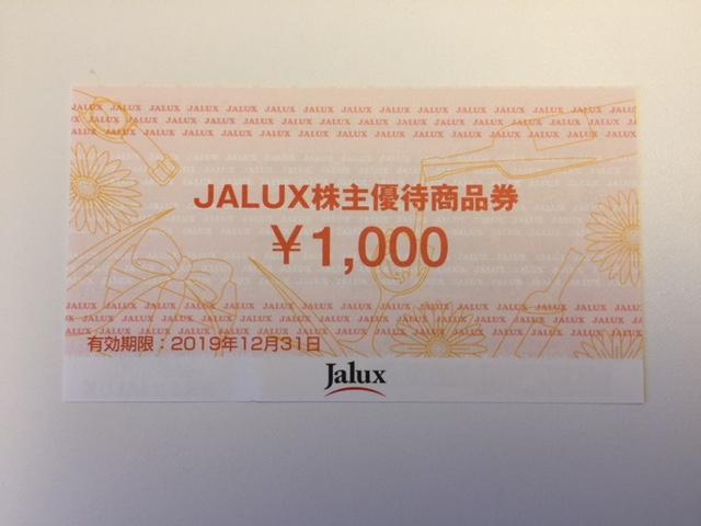 JALUXの株主優待券 数回分を貯めて使っています