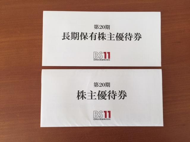 BS11の日本BS放送から株主優待 ビックカメラの商品券