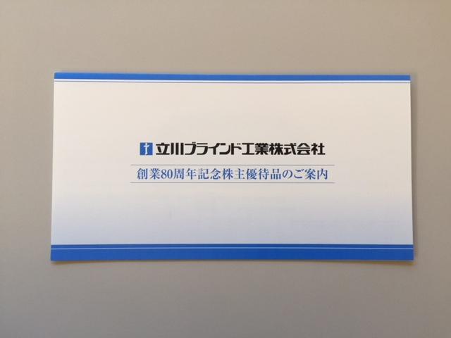 立川ブラインド工業の株主優待 80周年記念のクオカード