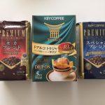 キーコーヒーから株主優待 1,000円分の珈琲詰め合わせ