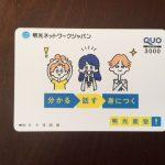 明光ネットワークジャパンから株主優待 3,000円のクオカードが届きました