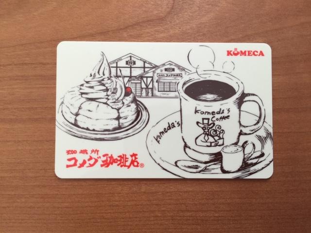 コメダホールディングスの株主優待 コメダ珈琲店で使えるコメカカード