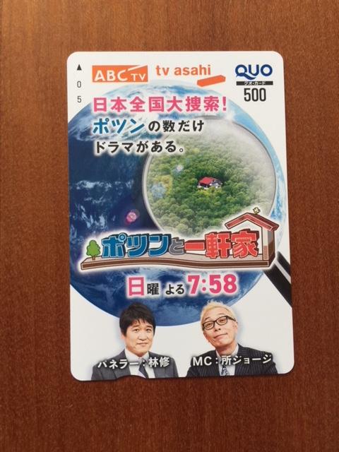 朝日放送の株主優待 オリジナルの番組クオカード