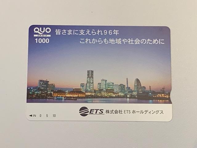 ETSホールディングスから株主優待 3万円台の投資で優待がもらえます