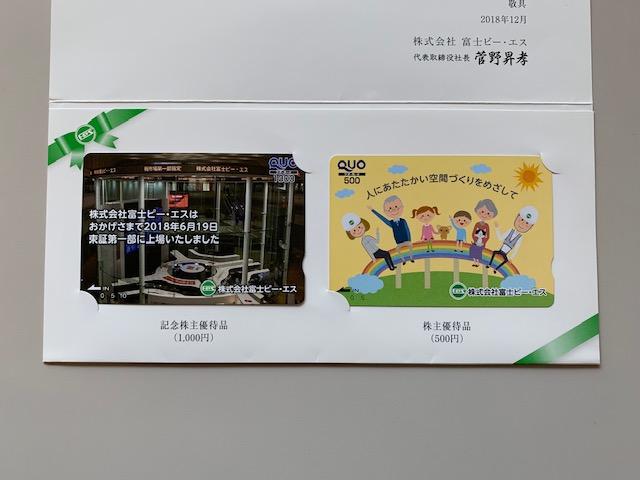 富士ピー・エスから株主優待 東証1部昇格記念と合わせて1,500円分のクオカード