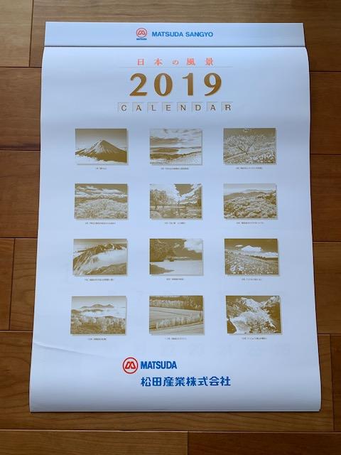 松田産業の株主優待 自社オリジナル ハイクオリティのカレンダー