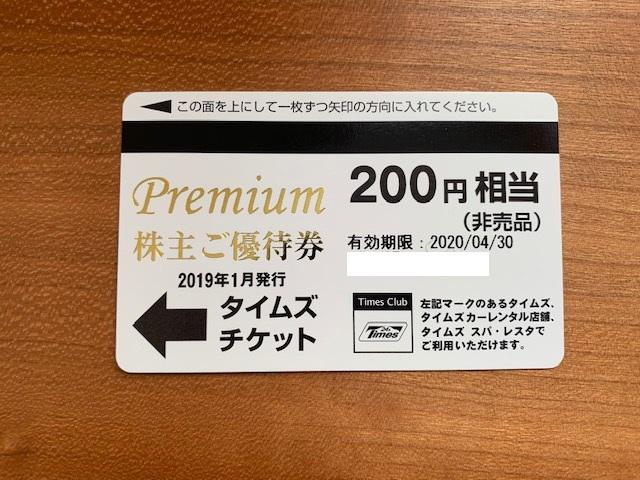 パーク24からの株主優待 タイムズ駐車場で使える優待券とカーシェアリングサービス券