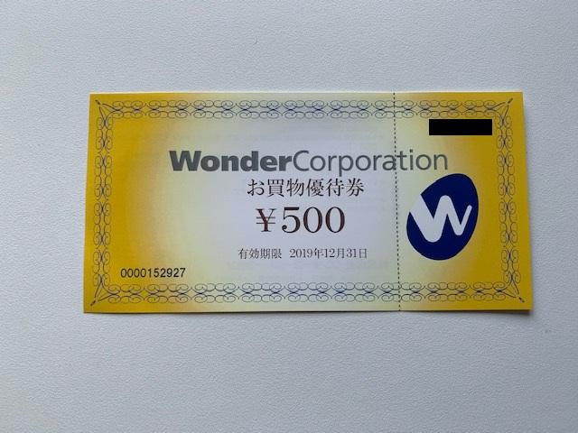 ワンダーコーポレーションから株主優待 お買物優待券が一番お得だと思います
