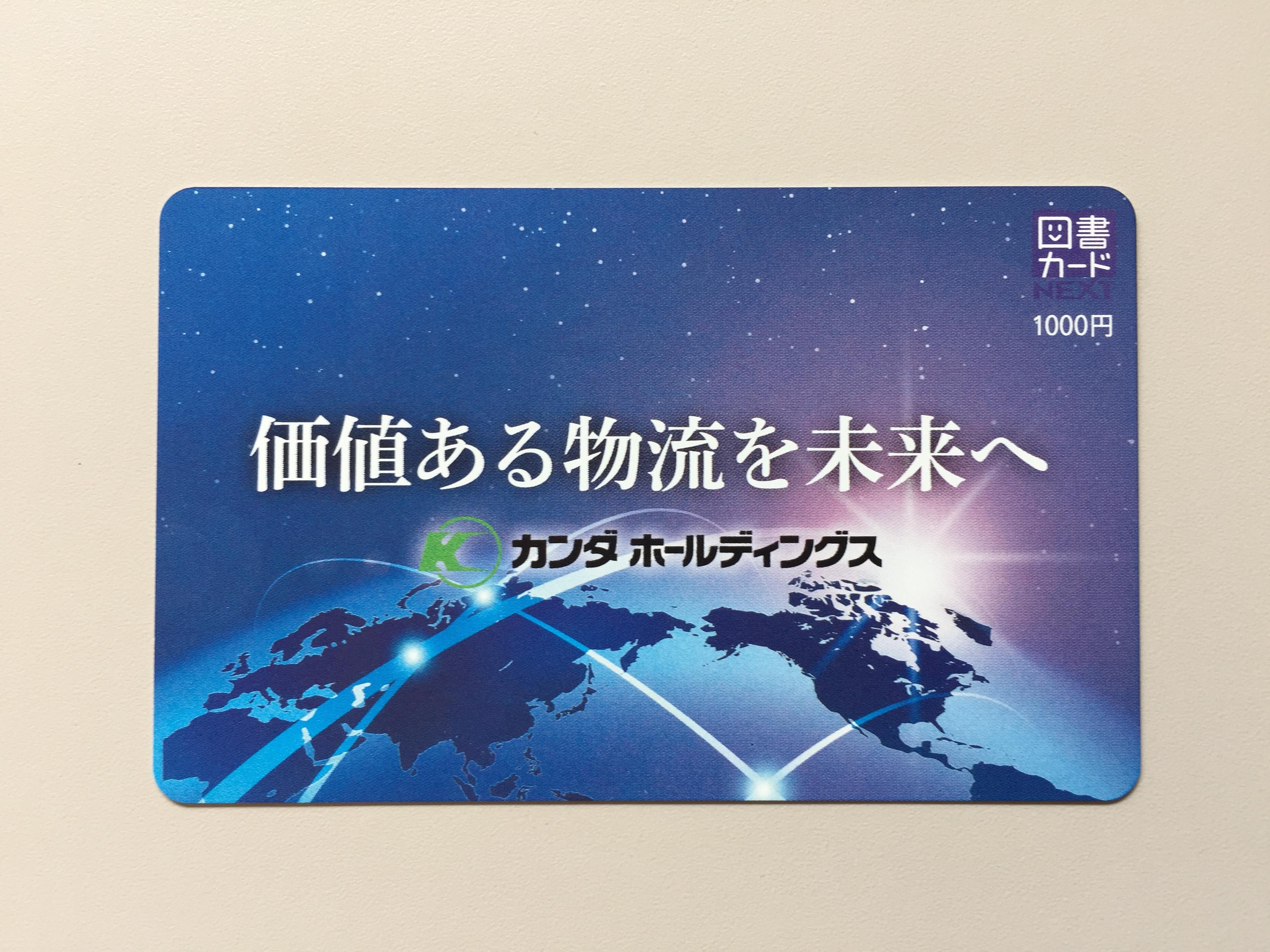 カンダホールディングスから株主優待 図書カードNEXTが届きました
