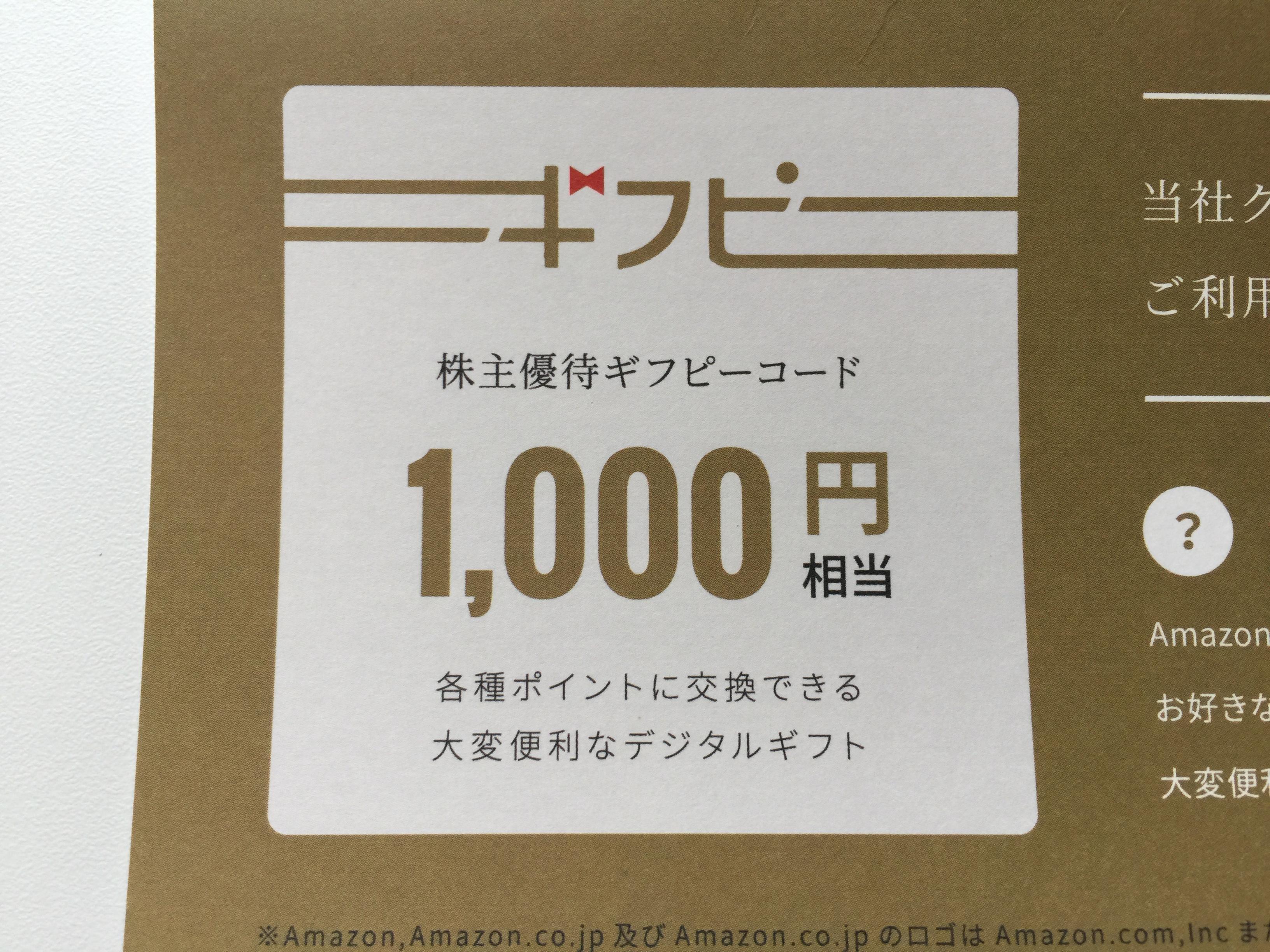 株主優待 amazonギフト券と交換できるギフピー1,000円分
