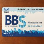 ビジネスブレイン太田昭和の株主優待 1年以上の保有でクオカード 配当と合わせた利回りは5%超
